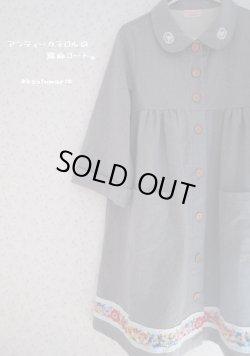 画像1: アンティークチロルの綿麻コート。